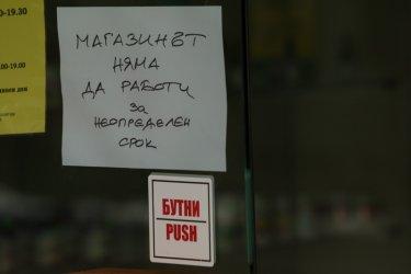 Бизнесът се готви да отвари на 1 април, властта мълчи за мерките