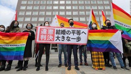 Съд в Япония: Непризнаването на еднополовите бракове е противоконституционно