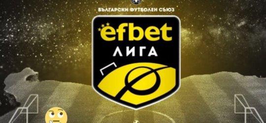 Efbet лига - тенденции и бъдещо развитие