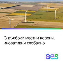 AES представи още по-екологична визия