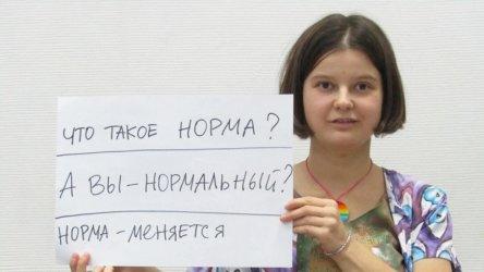 В руски съд започна процес срещу художничка по обвинения в порнография