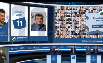 """""""Демократична България"""" обяви депутатите си"""