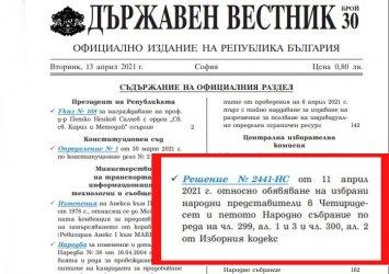 И двете числа са верни: Държавен вестник и ЦИК се разминаха в изборните резултати