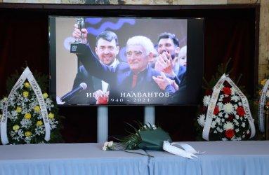 Актьорската гилдия се сбогува с Иван Налбантов