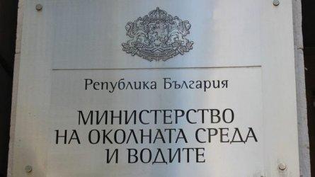 Бившите заместник-министрите в екологията тайно назначени за шефове на дирекции