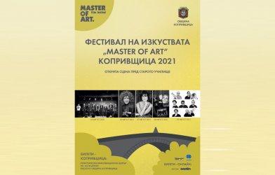 """През август Копривщица ще е домакин на първия си фестивал """"Master of art"""""""
