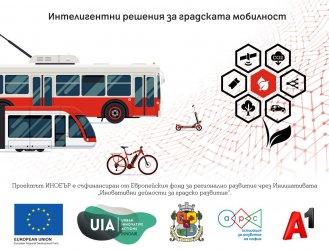 Хакатон търси технологични идеи за градска мобилност в София