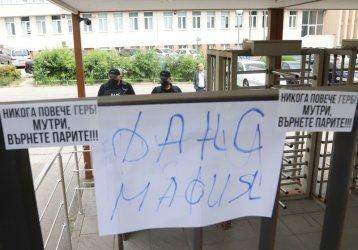 Протест пред ДАНС срещу незаконното подслушване