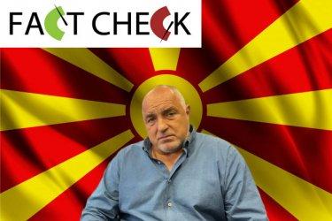 Вярно или не? Борисов обвини Радев и служебния кабинет за задънената улица със Скопие