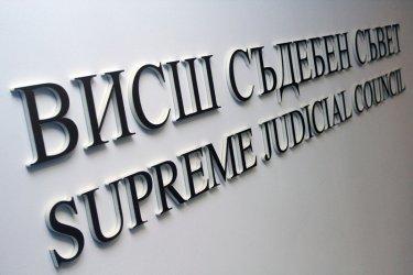 Съюзът на съдиите поиска оставката на ВСС