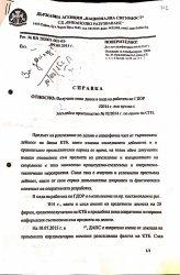 Прокуратурата и ДАНС не откриха справка с името на Пеевски по делото КТБ