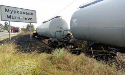 Товарен влак дерайлира край Мурсалево и предизвика пожар
