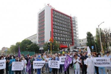 """Пак протест в """"Пирогов"""", медици заплашват да напуснат"""