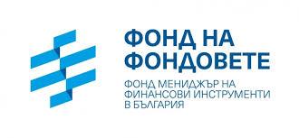 Консултативен съвет заменя надзорния във Фонда на фондовете