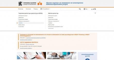 ЕС съди България заради липса на връзка с Търговския регистър (обновена)