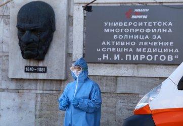 """""""Пирогов"""" трябва да връща над 1 млн. лв. на НЗОК за пациенти """"фантоми"""""""