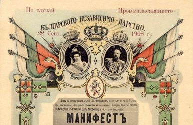 Българската независимост