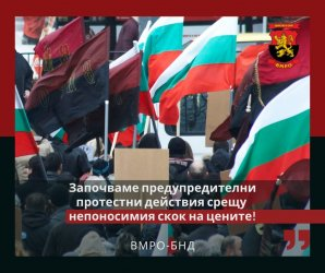 ВМРО протестира срещу високите цени на стоки от първа необходимост (видео)
