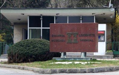 В Правителствена болница са подслушвали висши държавни служители