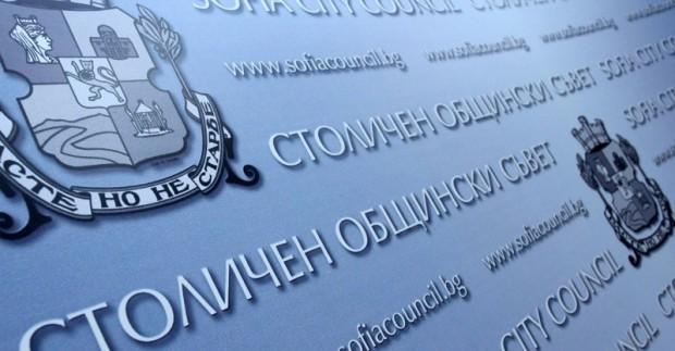 Бурен скандал в Столичния общински съвет изригна след като изненадващо