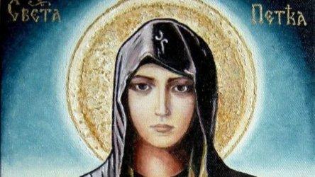 Българската православна църква почита паметта на Св. Петка Търновска