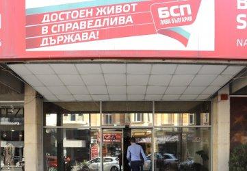 БСП в сблъсък със служебния кабинет за над 200 000 лева неплатен наем