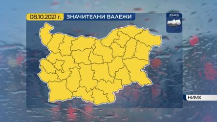Жълт код за силни валежи в цяла България е обявен за петък