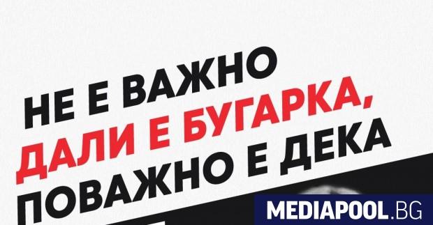 Двустранните отношения са основна тема от предизборните кампании и в